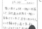 加藤ピー助ちゃんへのメッセージ