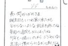 小野様 ココアちゃん