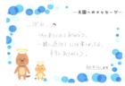 ぱんちゃんへのメッセージ