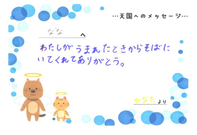 ナナちゃんへのメッセージ