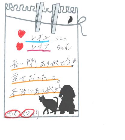 レオンくん・レイナちゃんへのメッセージ