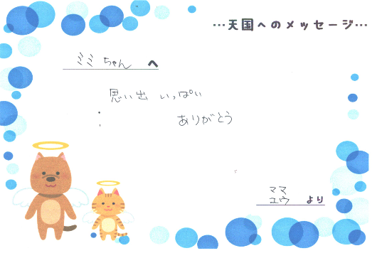 ミミちゃんへのメッセージ