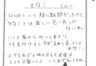 多賀城市 田﨑様 花ちゃん
