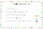 七実ちゃんへのメッセージ